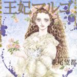 王妃マルゴ5巻ネタバレ内容と感想・6巻発売日予想「カトリーヌ・ド・メディチ」