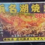 道の駅潮見坂名物「浜名湖焼き」が美味しい!黄金シラスのおにぎりも絶品