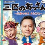 ドラマ「3匹のおっさん3」第4話オレオレ詐欺 ネタバレ感想・第5話予想