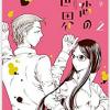 【初恋の世界】2巻ネタバレ内容と感想・本気の恋愛&3巻発売日予想
