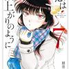 【恋は雨上がりのように】7巻ネタバレ感想アニメ化決定!8巻発売日予想