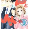 「PとJK」9巻ネタバレ感想 修学旅行編・10巻発売日予想&功太の小説も!
