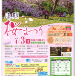 2019「滝頭公園桜まつり」に行ってみよう!開催日や駐車場/イベント/アクセス