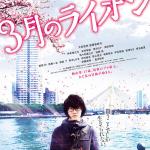 映画「3月のライオン前編」ネタバレ感想・染谷将太のSFXがすごい!