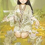 【不滅のあなたへ】2巻ネタバレ感想&マーチの夢とフシ・3巻発売日予想
