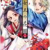 「女王の花15」最終巻 限定特装版ネタバレ感想・亜姫と薄星の千年の花