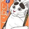 「めしねこ」1巻 猫がマジ美味そうに飯を食う!ネタバレ感想・2巻発売日予想