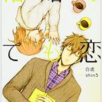 「結婚しても恋してる」3巻完結編 ネタバレ感想・幸せ家族のラブコメディ
