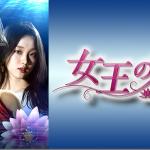 韓国TVドラマ「女王の花」ネタバレと感想・キャスト&ドロドロな相関図