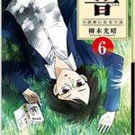 「響 小説家になる方法」6巻ネタバレ感想&7巻発売日予想・花代子の投稿