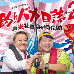 「釣りバカ日誌シーズン2」第2話 特許10億円!?ネタバレ感想と3話予想
