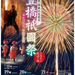 2019「花火大会」豊橋市の祇園祭・開催日程や見物の穴場スポット紹介