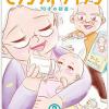 「セブンティウイザン」2巻ネタバレ感想・70歳の子育て&3巻の発売日予想