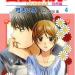 【図書館戦争-LOVE&WAR-】4巻ネタバレの内容と感想・5巻発売日予想