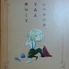 「フラウファウスト」4巻特装版・書下ろし小説『いつかの昔、とある秋のこと』
