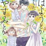 【おはようとかおやすみとか】5巻 最終巻ネタバレ感想・本当の家族の意味