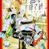 「燕のはさみ」1巻ネタバレ感想 銀座の女理髪師繁盛記・2巻発売日予想