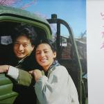 向井理の祖父母の物語「いつまた君と」ネタバレ感想・野際陽子さん最後の映画