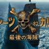 「パイレーツ・オブ・カリビアン最後の海賊」海の死神!ネタバレ感想・次回予想
