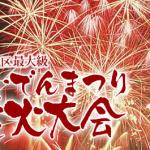 2018「豊田おいでんまつり花火大会」見どころは?開催日程やアクセス方法