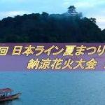 2019「日本ライン夏まつり納涼花火大会」開催日・見所や場所取りスポット