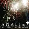 2019「旭やまびこ花火大会・小渡天王祭」日程や見所・宿泊施設