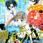 「暁のヨナ」ドラマCDの付録付き花とゆめは何号?発売日とその内容も!