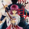 「暁のヨナ」24巻ネタバレ感想・ヨナのキス&25巻発売予想とドラマCD付録
