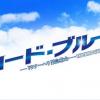 「コードブルー3」6話太っ田と書いて太田さん役の俳優は誰?他の出演作品