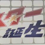 24時間TV【時代をつくった男・阿久悠物語】ネタバレ感想・松下奈緒がいい!