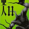 「亜人」11巻田中と佐藤ネタバレ感想&実写映画前売り特典・12巻発売日予想