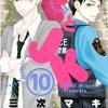 「PとJK」10巻 功太と平助と唯の関係とは?ネタバレ感想・11巻は特装版!