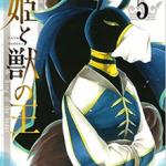 【贄姫と獣の王】5巻レオとアヌビスの出会い・ネタバレ感想&6巻は限定版!