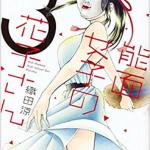 【能面女子の花子さん】3巻ネタバレ感想・水着の花子とさぶちゃんの下心