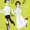 「初恋の世界」3巻ネタバレ感想 女4人の幸せと小鳥遊の狙い・4巻発売日予想