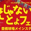 2017豊橋祭りの「ええじゃないか!とよフェス」出演者を紹介・入場料や時間も
