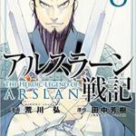漫画「アルスラーン戦記」8巻 王位継承戦 ネタバレ感想・9巻発売日予想