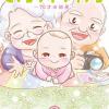 「セブンティウイザン」3巻 夕子の入院 ネタバレ感想・4巻の発売日予想