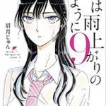 「恋は雨上がりのように」9巻ネタバレ感想17と45の恋と夢・10巻発売日予想
