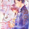 「僕と君の大切な話」3巻 ネタバレ感想・相沢さんの悩み&4巻の発売日予想