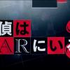 「探偵はBARにいる3」北川景子が切なすぎる!ネタバレ感想や評価