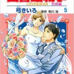 【図書館戦争-LOVE&WAR-】5ネタバレの内容と感想・6巻発売日予想