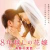 映画「8年越しの花嫁」佐藤健と土屋太鳳が切なすぎる!ネタバレ感想・評価