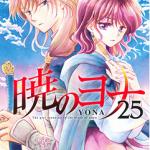 ネタバレ感想「暁のヨナ」25巻ヨナとコウレン姫と四龍&26巻発売予想