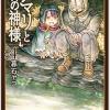 ネタバレ感想「ソマリと森の神様」4巻 ウゾイとハイトラ・5巻発売日予想