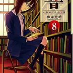 「響 小説家になる方法」8巻ネタバレ感想・9巻発売日&実写映画化情報!
