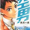 ネタバレ感想「空男」1巻 高卒18歳男子CAになる方法・2巻発売日予想