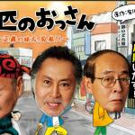 新春ドラマ「3匹のおっさんスペシャル」 ひかり座と地上げ屋!ネタバレ感想