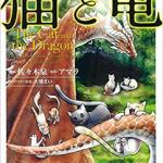 マンガ「猫と竜」ネタバレ内容と感想!奇跡のファンタジー続編の可能性は?