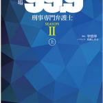 『99.9-刑事専門弁護士-SEASONⅡ上』ノベライズ発売日は?価格や内容も!
